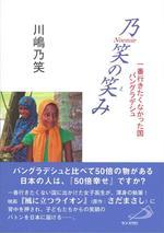 女子聖学院高等学校3年の川嶋乃笑さんが『乃笑の笑み』を出版 -- バングラデシュでの生活や経験を伝える