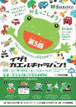 共立女子学園が7月8日(土)に「第5回 イザ!カエルキャラバン!」を開催 -- 地域と連携した防災学習プログラム