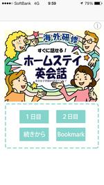 東京女子学園中学校・高等学校がスマートフォン用の英会話学習アプリ「すぐに話せる! ホームステイ英会話」を開発――一般公開を開始