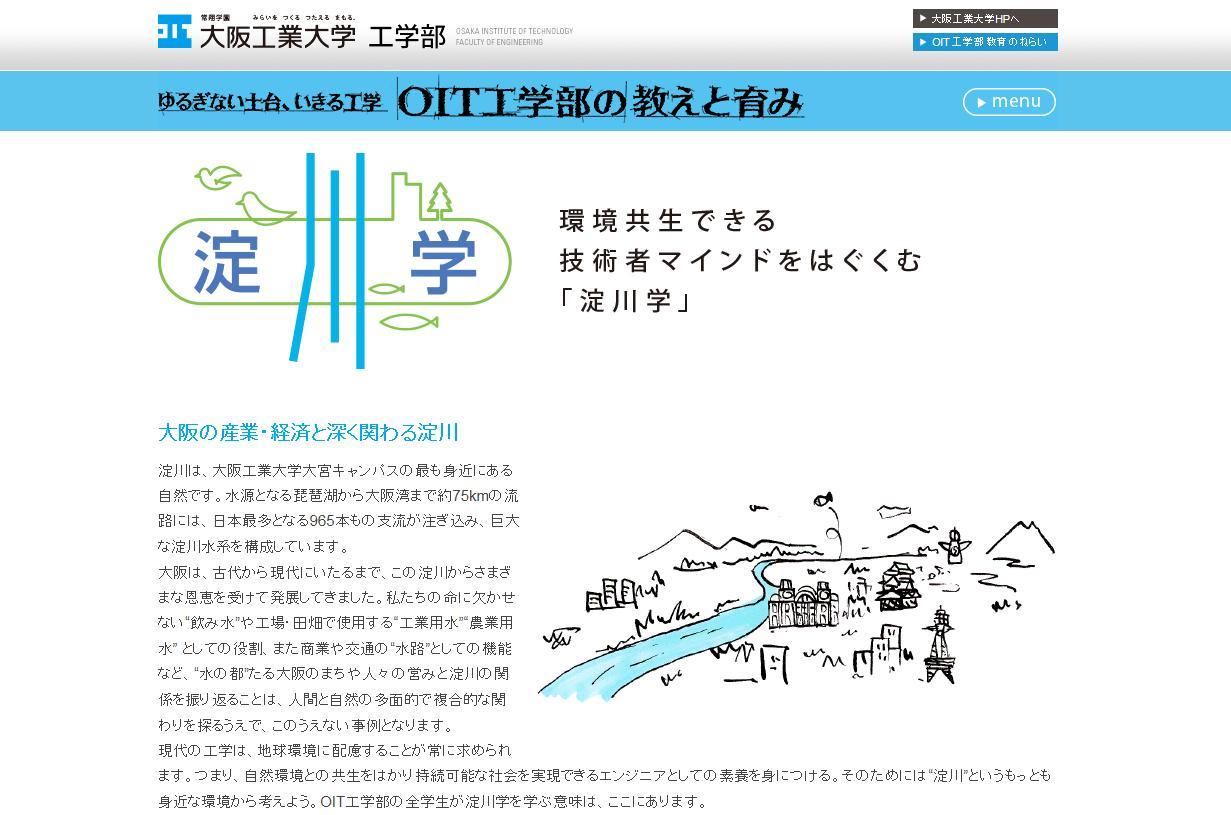 大学 大阪 ホームページ 工業