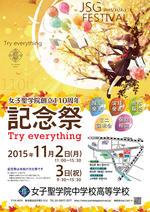 女子聖学院中学校高等学校が11月2・3日に「創立110周年記念祭(文化祭)」を開催