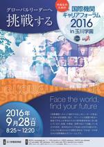 玉川学園高等部・中学部が9月28日に「グローバルリーダーへ挑戦する~中高生のための国際機関キャリアフォーラム2016 in 玉川学園」を開催