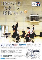 障がい者スポーツ.jpg