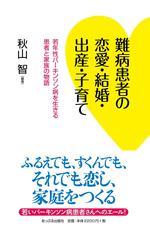 若年性パーキンソン病の患者やその家族30人の手記を1冊にまとめて発行 -- 広島国際大学看護学科の秋山智教授