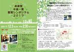 駒込中学校高等学校が12月3日に「未来型 中高一貫教育シンポジウム」を開催 -- 「激動の時代を生きる日本の子どもたちへ」をテーマに講演や鼎談を実施
