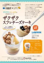 【校了】171024_sweets_leaf_オモテ_ページ_1.jpg
