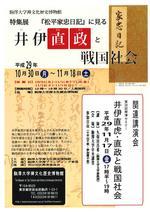駒澤大学禅文化歴史博物館が11月17日に「第38回禅博セミナー」を開催 -- 井伊直虎・直政と戦国社会をテーマに