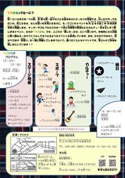 2017すぽかるチラシ2.jpg