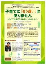 江戸川大学が11月25日に「第7回こどもコミュニケーションフォーラム」を開催 -- 「子育てに『もう遅い』はない」をテーマ --