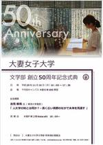 大妻女子大学文学部が11月16日(木)に創立50周年記念式典を開催 -- 東京大学の吉見俊哉教授が講演