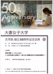 文学部創立50周年.JPG