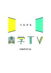 青学TVロゴ.jpg