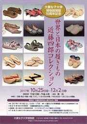 kondoshiro_collection.jpg