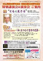 「つきぢ田村」三代目・田村隆氏が講演 -- 聖徳大学が12月16日に「SOA開設25周年・香和会創立50周年記念 特別講演会&演奏会」を開催