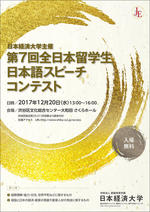 日本経済大学が12月20日に「全日本留学生 日本語スピーチコンテスト」を開催 -- 震災の年から7回目、国境と大学の壁を越え13名の留学生が決勝大会に挑む