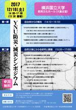 集中豪雨、洪水、土砂災害...自然災害からどう身を守るか?横浜国立大学「YNU防災・減災シンポジウム」開催