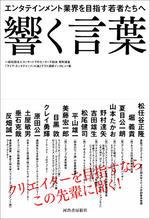 業界に興味をもつ若者世代へ -- エンタテインメント業界のトップランナーからのメッセージ! 書籍『響く言葉』(東京工科大学=編) 12月20日 全国書店にて発売