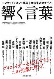 book_hibikukotoba.jpg