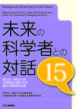 -- 高校生の独創的な理科・科学論文の大賞が決定! -- 第16回神奈川大学全国高校生理科・科学論文大賞結果発表