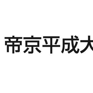 帝京 平成 大学 ホームページ
