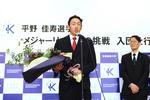 京都産業大学卒業生の平野 佳寿投手!メジャーリーグ挑戦に向けた壮行会を開催