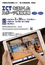 ICTを活かしたスポーツ情報戦略.jpg