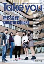 帝京大学八王子キャンパスが入学前準備号『Take you』を発刊