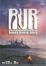 学習院大学身体表象文化学専攻が2月22日~25日まで演劇公演会「学習院リーディングセッション『RUR』」を開催