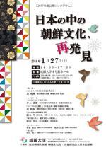 成蹊大学が1月27日に公開シンポジウム「日本の中の朝鮮文化、再発見」を開催