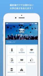大学通信が大学探しに特化した無料スマホアプリ「大学探しナビ」をリリース -- 各種ランキングほか、出身高校からおススメの大学を一覧表示 --