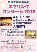 駒澤大学吹奏楽部が3月11日に「スプリングコンサート2018」を開催 -- 駒澤大学高等学校吹奏楽部とのジョイントステージを企画