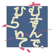 ロゴ決定.jpg