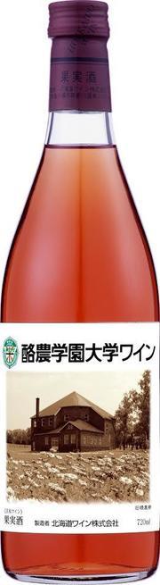 0215酪農学園大学ワイン.jpg