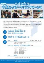 敬愛大学が2月22日に「第4回千葉県インターンシップフォーラム」を開催 -- 千葉県内のインターンシップの取り組みを報告