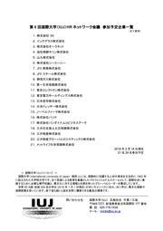 国際大学(IUJ)第6回HRネットワーク会議参加企業リスト.jpg