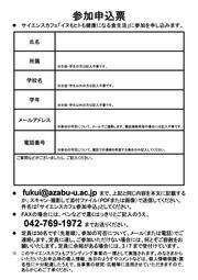 180310_配付チラシ(参加申込票).jpg