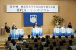 神奈川大学が、著名俳人が高校生俳句の魅力を伝える「第20回神奈川大学全国高校生俳句大賞 シンポジウム・授賞式」を開催