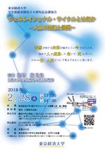 学生に寄り添って50年 -- 東京経済大学「学生相談室開室50周年」記念講演会を2018年2月28日(水)に開催