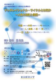 東京経済大学 学生相談室開室50周年記念講演会.png