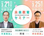 創価大学が3月21日、25日に「未来教育セミナー2018」を開催