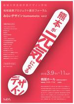 崇城大学が3月9~11日まで地域連携プロジェクト展示フォーラム「みらいデザインkumamoto vol.2」を開催 -- 地域から''復興''を考える! 熊本が元気になるデザイン