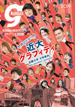 大学案内『KINDAI GRAFFITI 2019』 全国有名書店でも発売