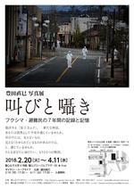 聖心女子大学4号館/聖心グローバルプラザ BE*hiveで、2月20日から4月11日まで豊田直巳写真展「叫びと囁き」を開催