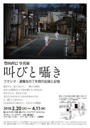 【聖心女子大学】豊田直巳写真展.jpg