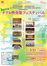 学校法人追手門学院が3月11日に「オール追手門 チア&吹奏楽フェスティバル2018」を開催 -- 創立130周年記念事業の一環
