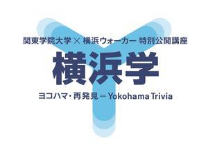 関東学院大学×横浜ウォーカー 地元の大学と雑誌による、まったく新しいジモト学 特別公開講座「横浜学」が、30回目を迎えます。~4月15日(日)、「横浜と防災」を開講~
