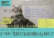 ベネターシンポジウムポスター_4月以降版_.jpg