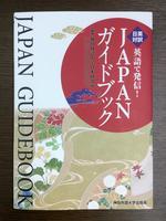 日本の伝統・生活、現代の政治・経済、クールジャパン他、幅広く網羅 -- 神田外語大学出版局より「英語で発信! JAPANガイドブック」を4月15日に刊行