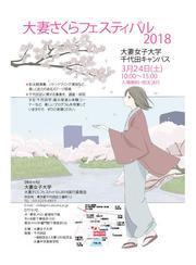 sakurafes2018_poster.jpg