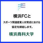 横浜商科大学が横浜FCと「スポーツ関連産業人材育成における協定」を締結